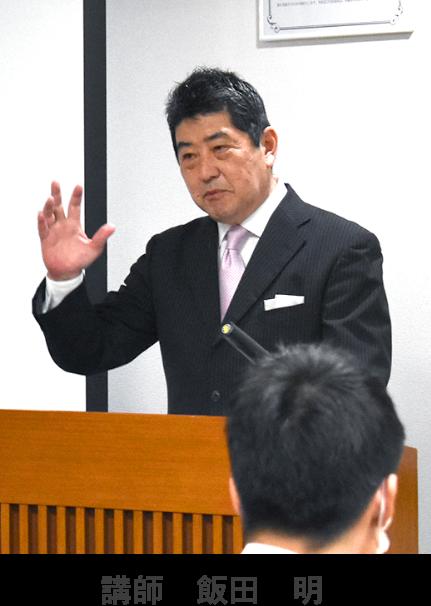 講師 飯田 明